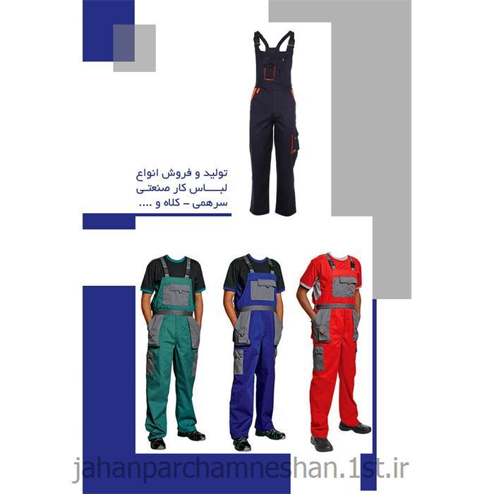 لباس کار صنعتی سرهمی مدل Cl001