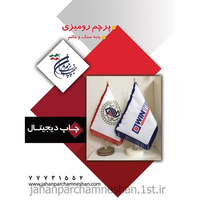 پرچم رومیزی ساتن مدل Fpr01