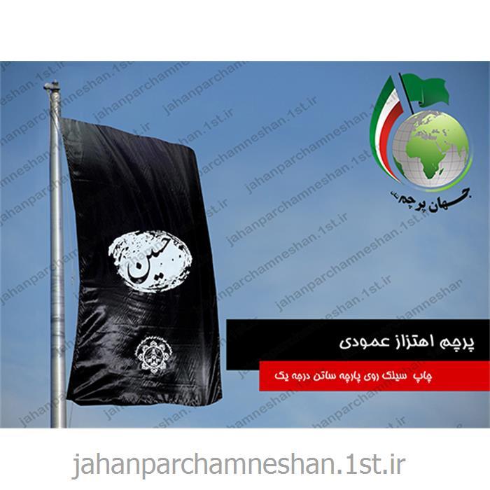 پرچم اهتزاز ساتن عمودی ویژه محرم Em5