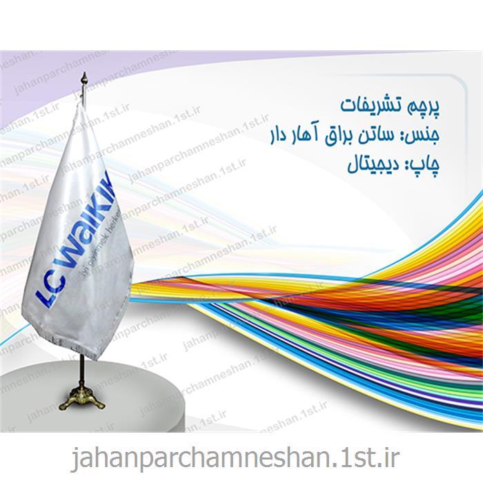 پرچم تشریفات - T101 - چاپ دیجیتال قابل شستشو