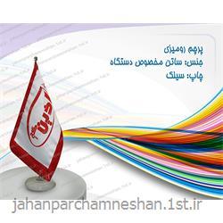 پرچم رومیزی ساتن مخصوص دستگاه