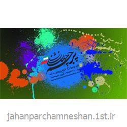 چاپ دیجیتال پرچم Digital Print