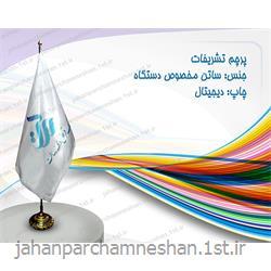 پرچم تشریفات - T93 - چاپ دیجیتال قابل شستشو روی ساتن مخصوص