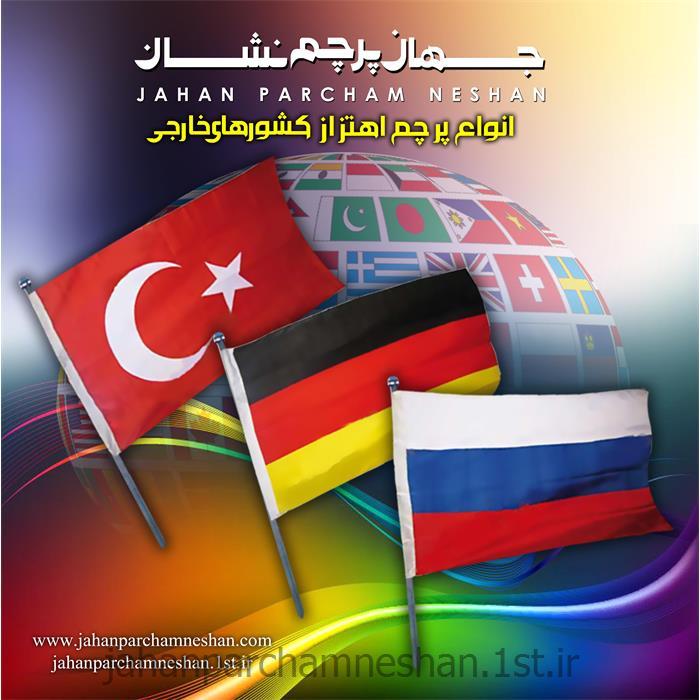 عکس سایر خدمات چاپپرچم اهتزاز کشورهای خارجی مدل EF0010