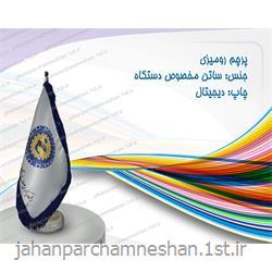 پرچم رومیزی دیجیتال - R-26