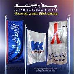 پرچم اهتزاز عمودی چاپ دیجیتال مدل FE0001