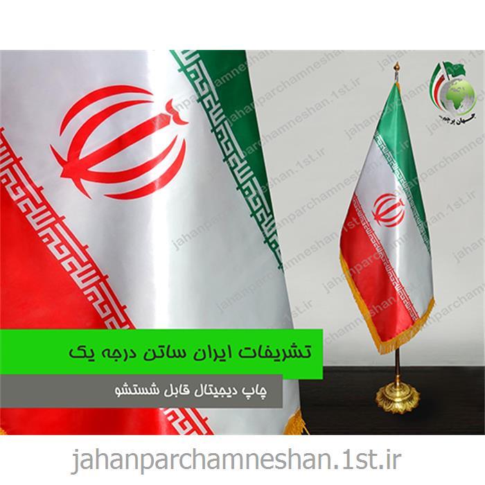 پرچم تشریفات ایران ساتن چاپ دیجیتال<