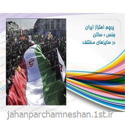 پرچم بزرگ جمهوری اسلامی ایران