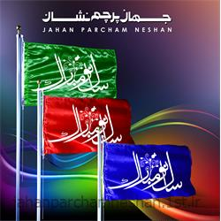 پرچم تشریفات مخروطی با چاپ دیجیتال و سیلک