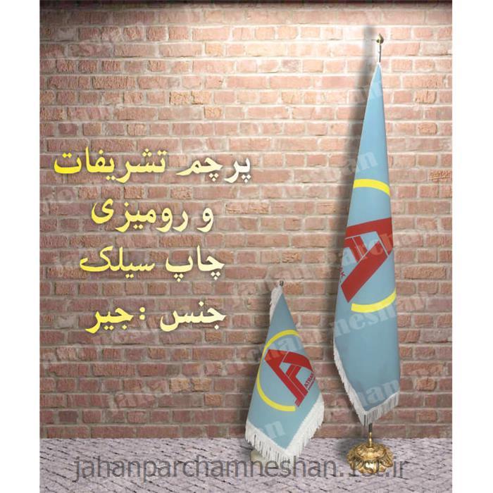 پرچم تشریفات رومیزی جیر چاپی مدل TR02