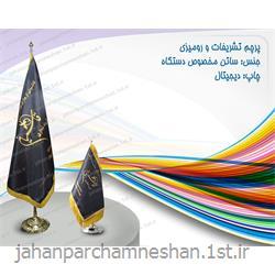 پرچم تشریفات - TR8
