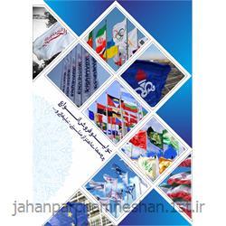 عکس پرچم، بنر و لوازم جانبیپرچم اهتزاز مدل fse500