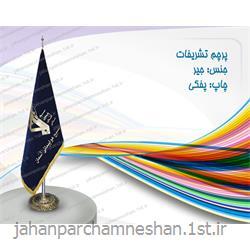عکس پرچم، بنر و لوازم جانبیپرچم تشریفاتی چاپ پفکی