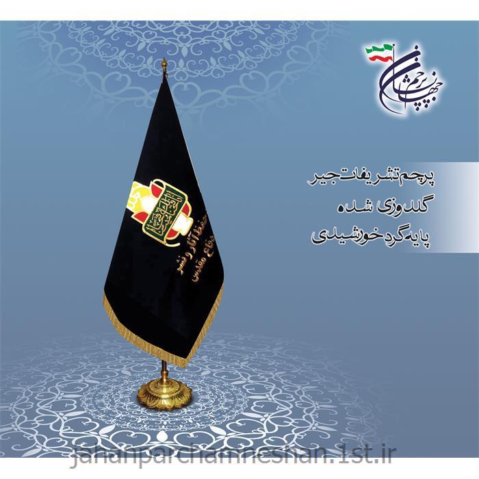 پرچم تشریفات جیر گلدوزی مدل Ftg001