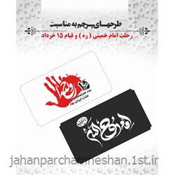 عکس پرچم، بنر و لوازم جانبیپرچم اهتزاز رحلت امام خمینی (ره)  و قیام 15 خرداد مدل Fh0163