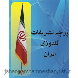 عکس پرچم، بنر و لوازم جانبیپرچم تشریفات گلدوزی ایران مدل T02