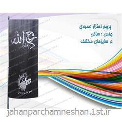 پرچم اهتزاز عمودی مذهبی - Ea-2