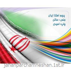 عکس پرچم، بنر و لوازم جانبیپرچم ایران - 101