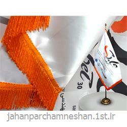 پرچم تشریفات - T97 - چاپ دیجیتال قابل شستشو روی ساتن براق آهار دار با ریشه دوبل