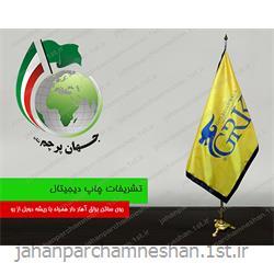 عکس پرچم، بنر و لوازم جانبیپرچم تشریفات چاپ دیجیتال قابل شستشو روی ساتن براق - T102