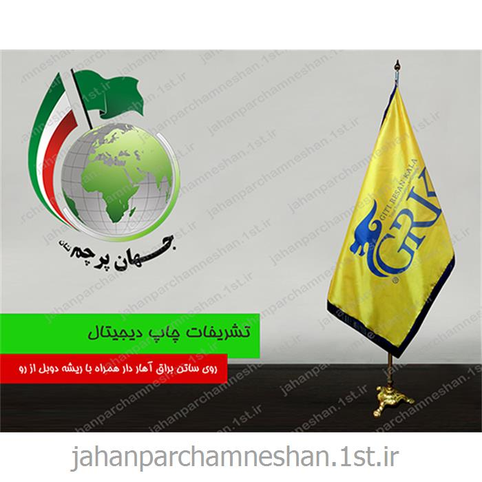پرچم تشریفات چاپ دیجیتال قابل شستشو روی ساتن براق - T102