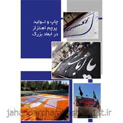 عکس پرچم، بنر و لوازم جانبیپرچم اهتزاز سایز بزرگ FLH01