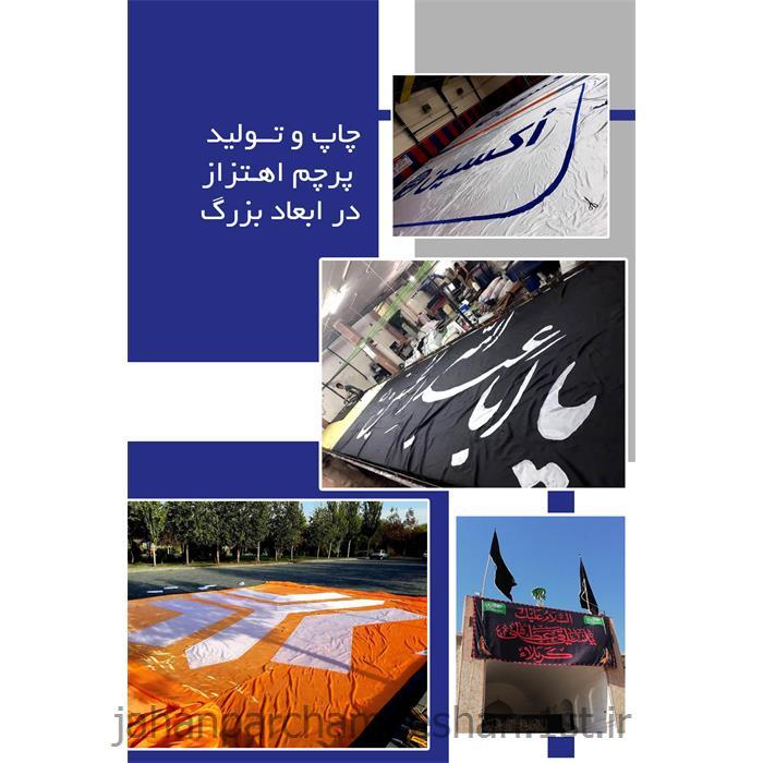 پرچم اهتزاز سایز بزرگ FLH01