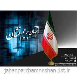پرچم تشریفات مخروطی ایران