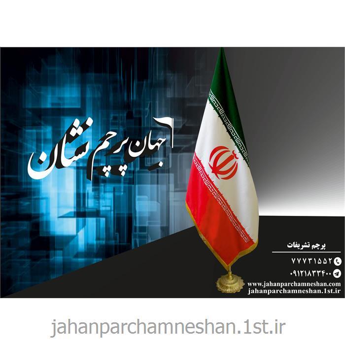 عکس پرچم، بنر و لوازم جانبیپرچم تشریفات مخروطی ایران