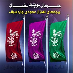 عکس تبلیغات محیطیپرچم اهتزاز عمودی ویژه عید نوروز مدل FE103