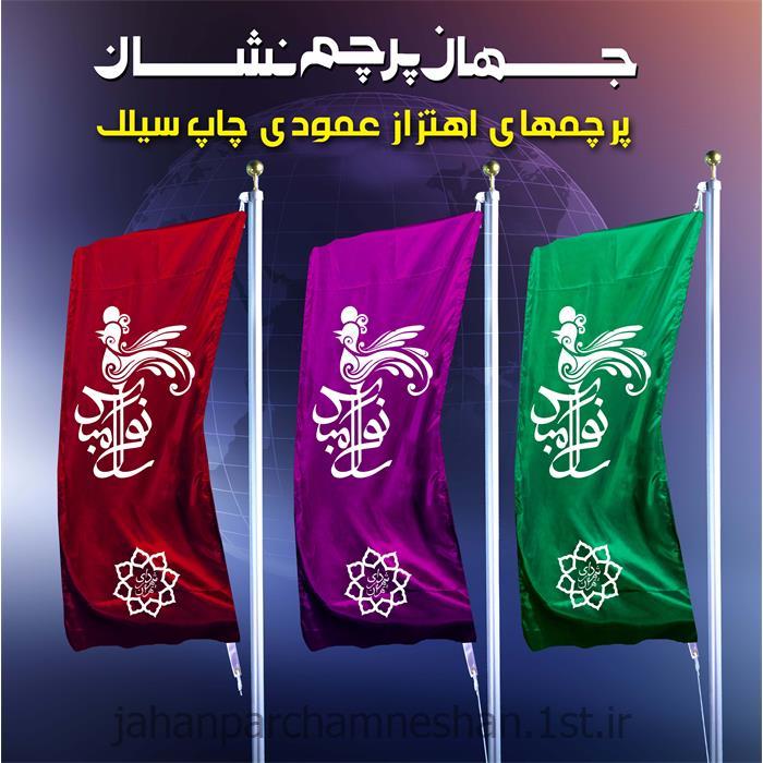 پرچم اهتزاز عمودی ویژه عید نوروز مدل FE103