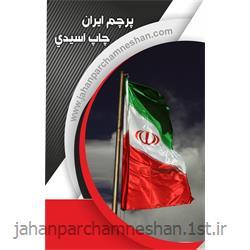 پرچم اهتزاز افقی ایران مدل F-IR01