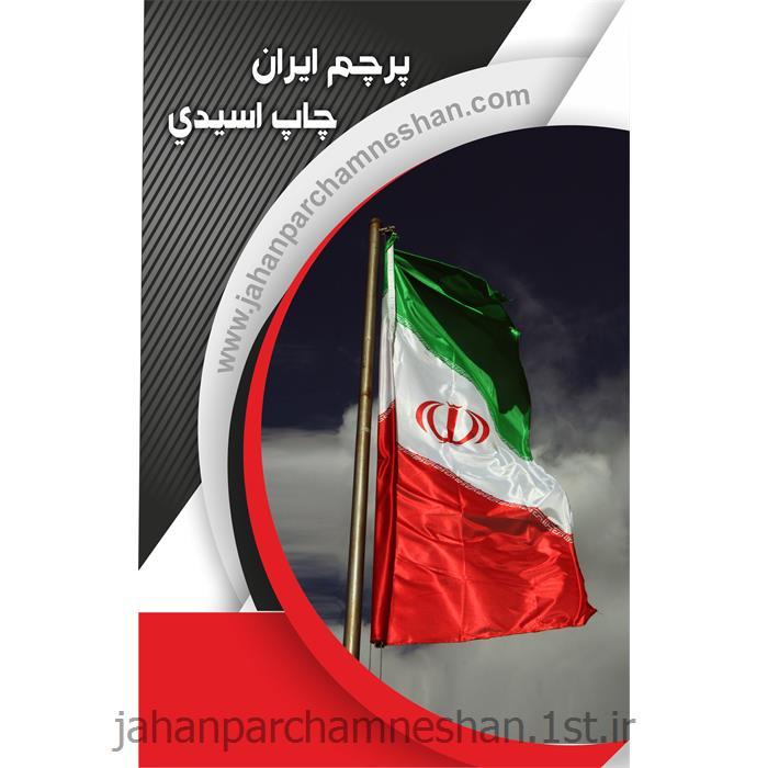 عکس تبلیغات نمایشگاهیپرچم اهتزاز افقی ایران مدل F-IR01