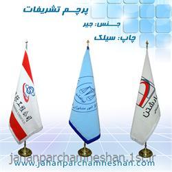پرچم تشریفات چاپ سیلک TS002