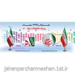 عکس سایر خدمات چاپپرچم تشریفات ایران مدل PI0020