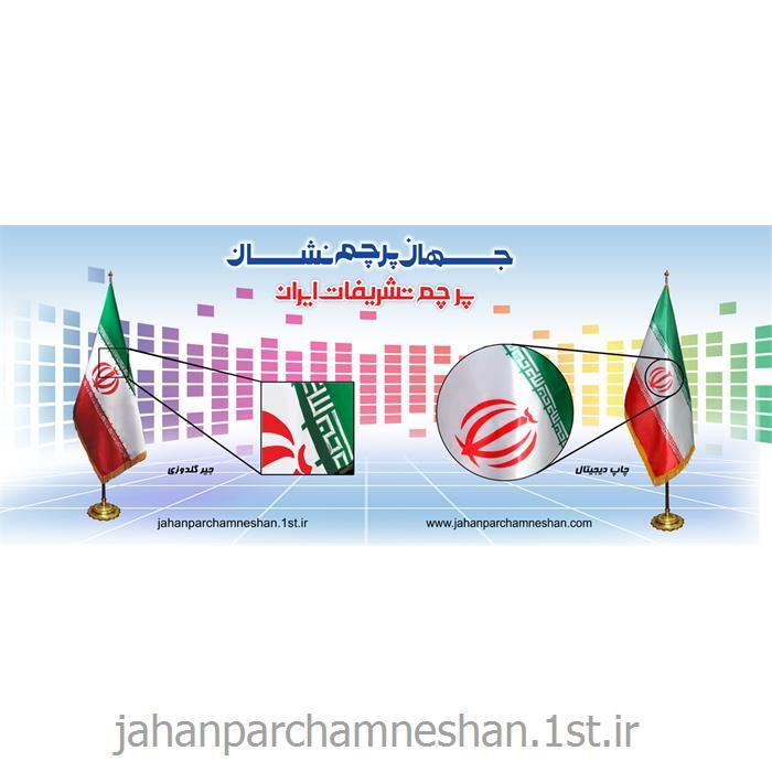 پرچم تشریفات ایران مدل PI0020