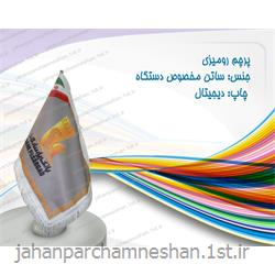 عکس پرچم، بنر و لوازم جانبیپرچم رومیزی چاپ دیجیتال بر روی ساتن مخصوص دستگاه