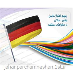 پرچم اهتزاز کشورهای جهان جنس ساتن