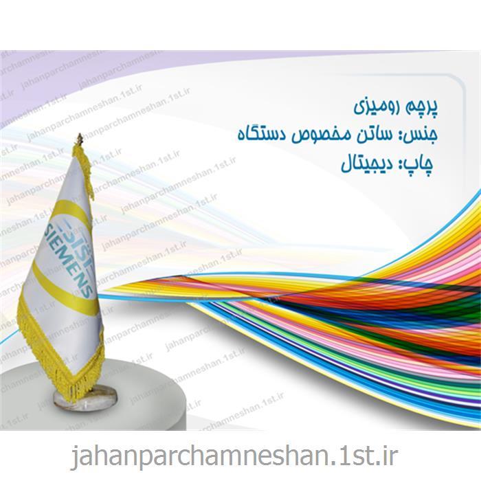 پرچم رومیزی دیجیتال R-22