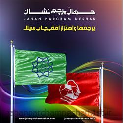 پرچم اهتزاز افقی چاپ سیلک  FE0004