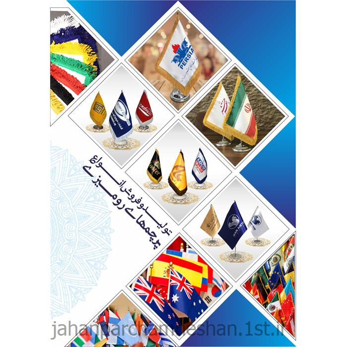 پرچم رومیزی چاپ دیجیتال مدل ft500