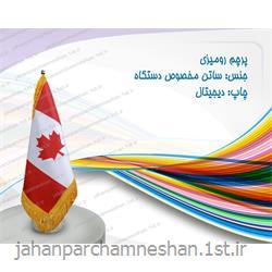 پرچم رومیزی خارجی - ساتن درجه یک با چاپ دیجیتال