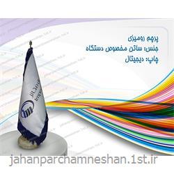 پرچم رومیزی دیجیتال - R-27