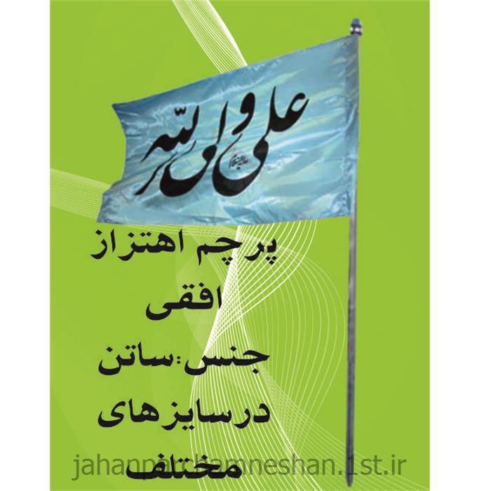 پرچم اهتزاز مذهبی افقی مدل E01