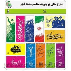 پرچم اهتزاز ساتن با چاپ سیلک ویژه دهه فجر