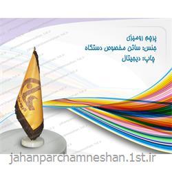 عکس پرچم، بنر و لوازم جانبیپرچم رومیزی چاپ دیجیتال