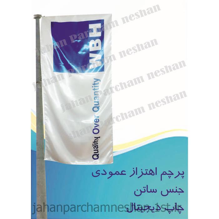 پرچم اهتزاز عمودی ساتن مدل E007