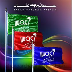 عکس تبلیغات محیطیپرچم اهتزاز افقی ویژه عید نوروز مدل FE202