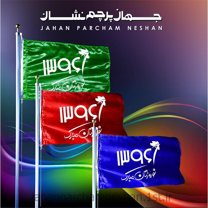 پرچم اهتزاز افقی ویژه عید نوروز مدل FE202