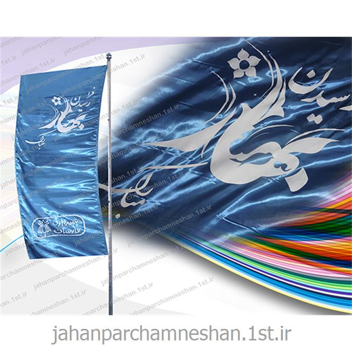 پرچم سال نو - N-6